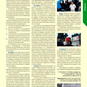 Счетчики расхода топлива на дизельных двигателях