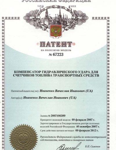 ru_67223