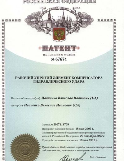 ru_67674