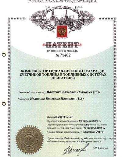 ru_71402