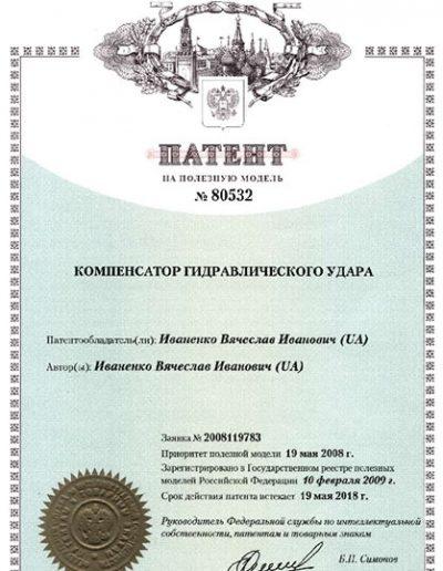 ru_80532