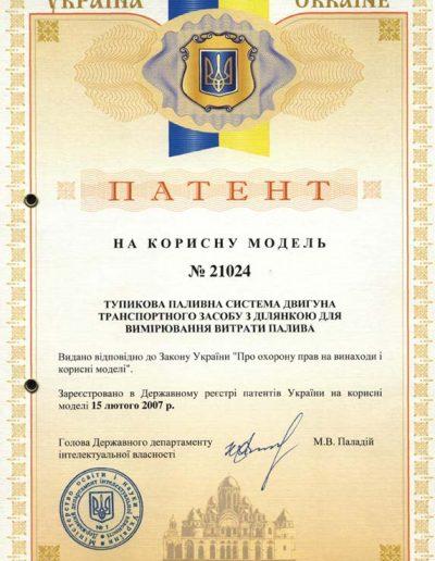 ua_21024-2